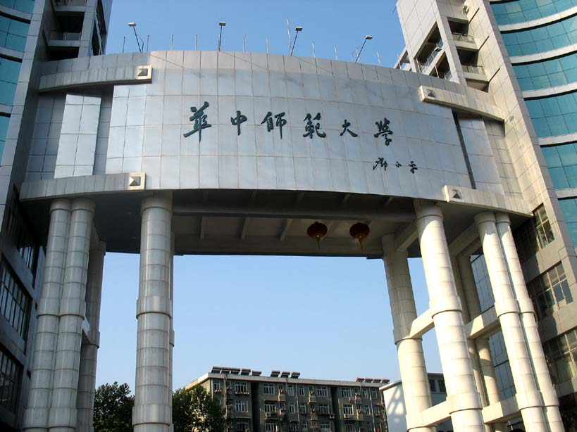 Central-China-Normal-University-In-China1