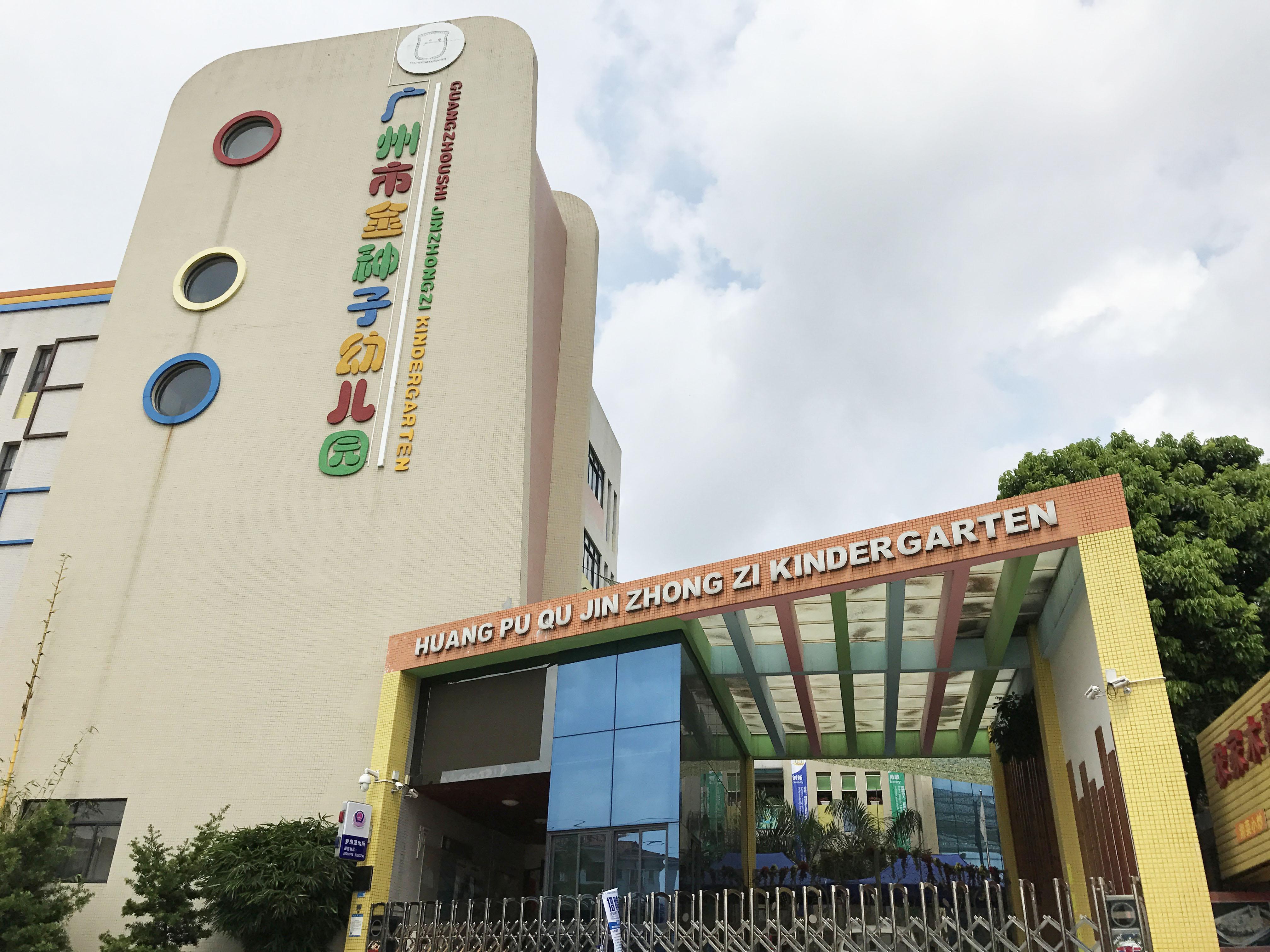Guangzhoushi-Jinzhongzi-Kindergarten-in-china-5
