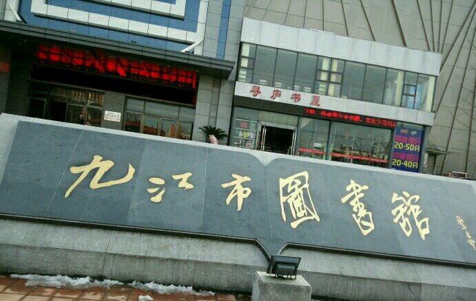 JiujiangLibrary-0